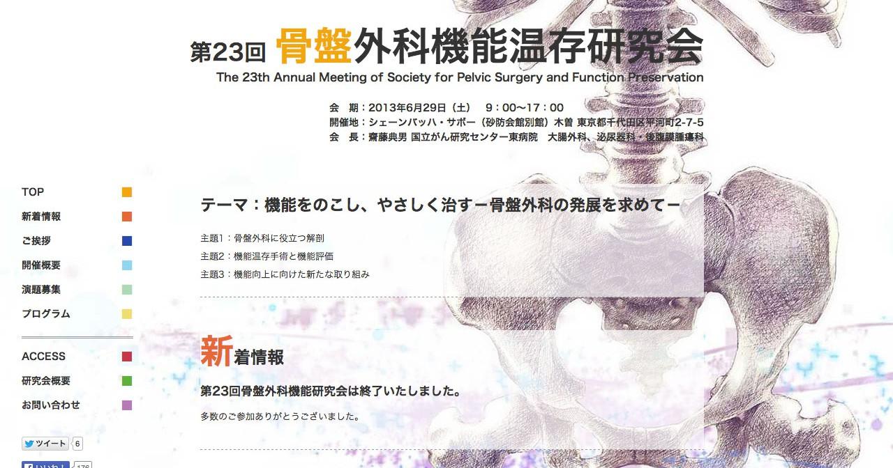 第23回骨盤外科機能温存研究会 WebSite